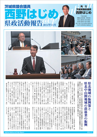report_201411